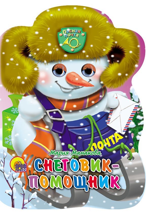 Снеговик-Помощник Манакова