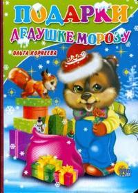 Подарки Дедушке Морозу Корнеева