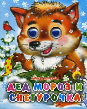 Дед Мороз И Снегурочка Мигунова Н.