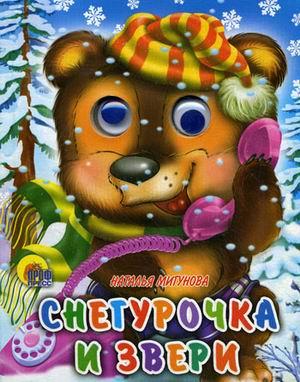 Снегурочка И Звери Мигунова Н.