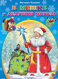 В Мешке У Дедушки Мороза Ушкина Н.