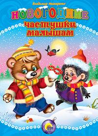 Новогодние Частушки Малышам Нестеренко