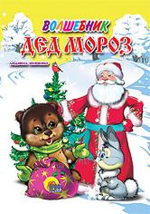 Волшебник Дед Мороз Шевченко