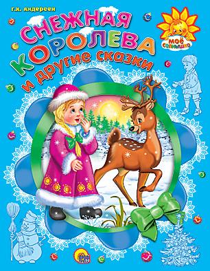 Снежная Королева И Другие Сказки Г.Х.Андерсен