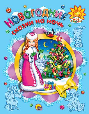Новогодние Сказки На Ночь