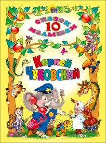 10 Сказок. Корней Чуковский