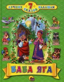 7 Сказок. Баба-Яга
