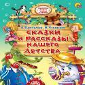 Сказки И Рассказы Нашего Детства Чуковский К. Пантелеев Л.