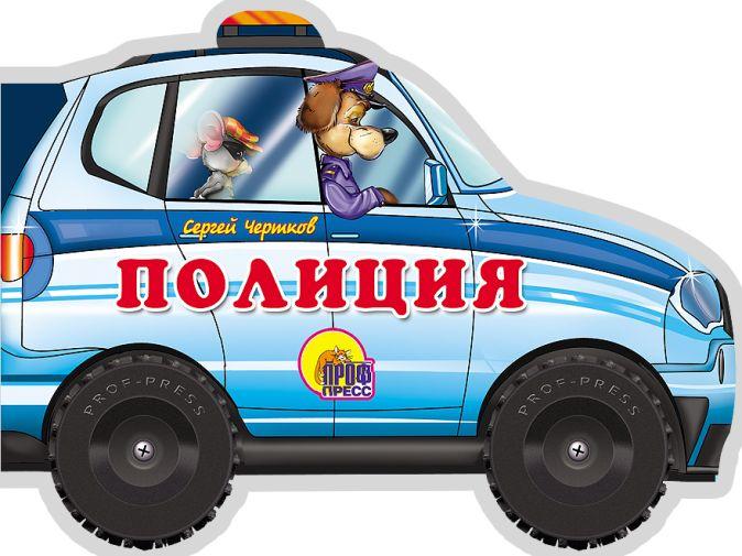 Полиция Чертков