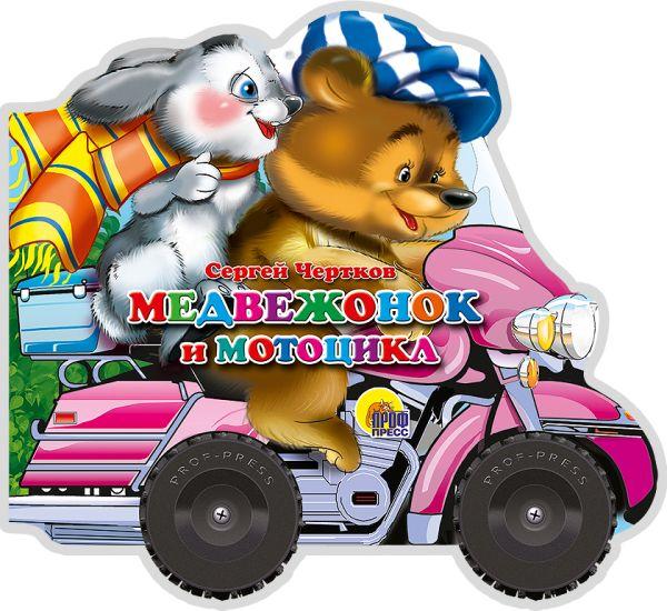 Медвежонок И Мотоцикл Чертков