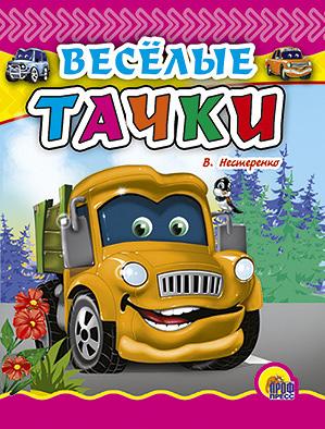 Веселые Тачки Нестеренко В.