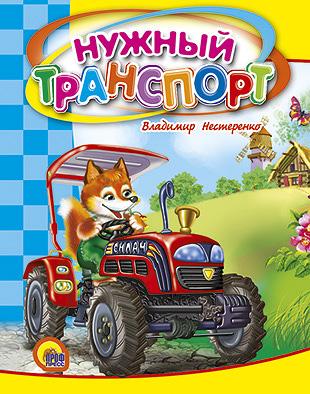 Нужный Транспорт Нестеренко