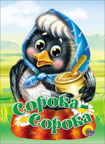 Сорока-Сорока (Желтый Горшок)