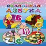 Сказочная Азбука Степанов