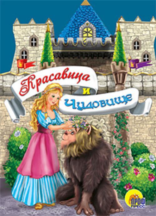 Перро Ш. - Красавица И Чудовище обложка книги