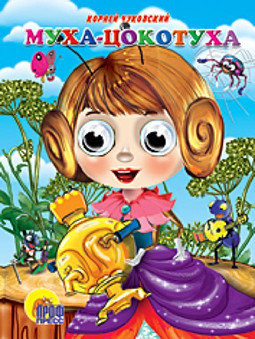 Чуковский - Муха-Цокотуха (Муха В Фиолет.Платье) обложка книги