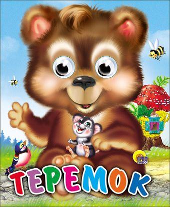 Теремок (Медведь)