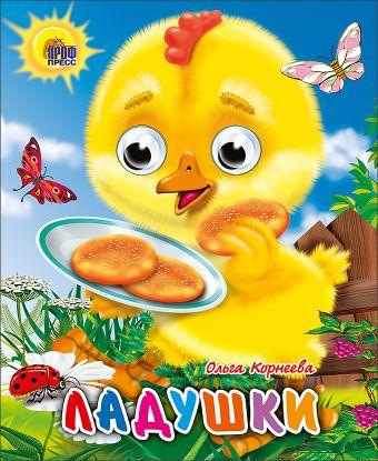 Ладушки (Цыпленок) Корнеева