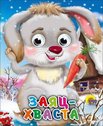 Заяц Хваста