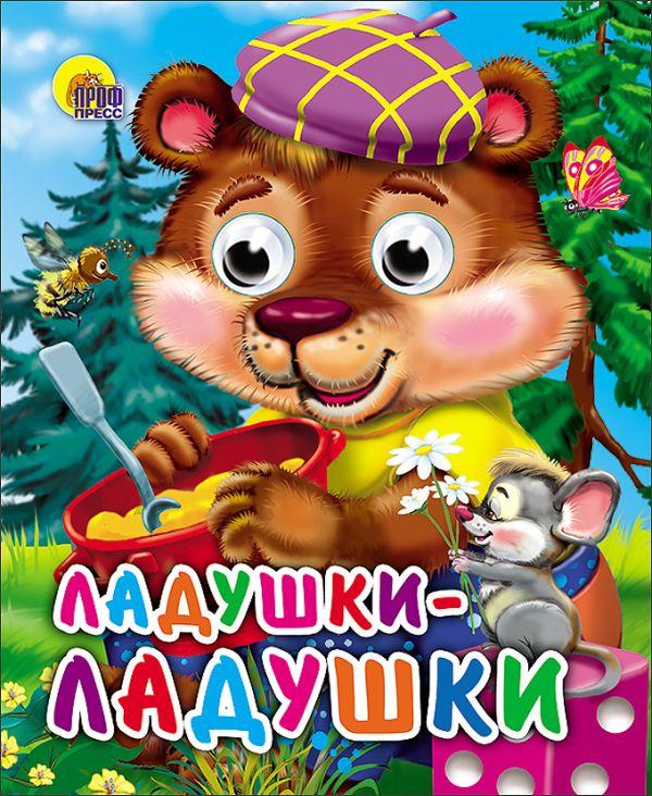 Ладушки-Ладушки (Медведь)