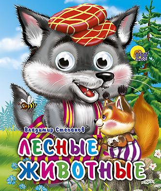 Лесные Животные Степанов