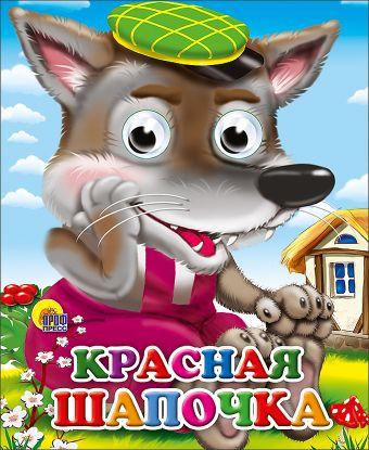 Красная Шапочка (Волк В Зеленой Кепке)