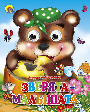 Зверята-Малышата Степанов