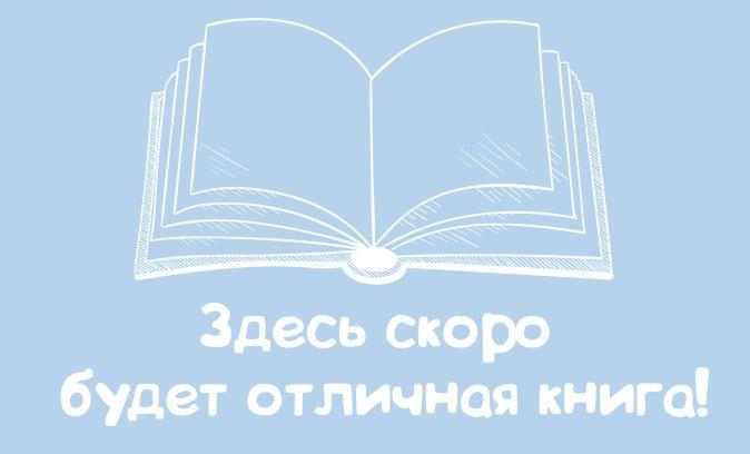 Нестеренко В. - Учимся Правильно Считать. Считалочка (Пес) обложка книги