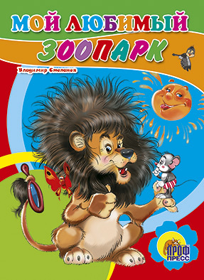 Мой Любимый Зоопарк Степанов