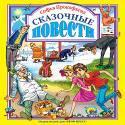 Сказочные Повести Прокофьева С.