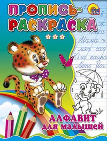 Алфавит Для Малышей (Тигр) - фото 1