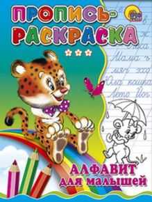 Алфавит Для Малышей (Тигр)