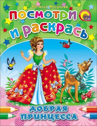 Добрая Принцесса Мигунова