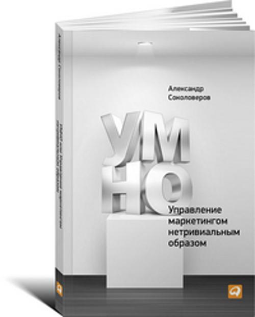УМНО или Управление маркетингом нетривиальным образом Соколоверов А.