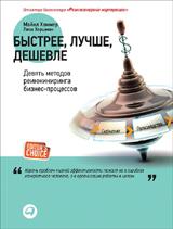 Хершман Л.,Хаммер М. - Быстрее, лучше, дешевле: Девять методов реинжиниринга бизнес-процессов (обложка) обложка книги