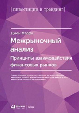 Межрыночный анализ: Принципы взаимодействия финансовых рынков Дж. Мэрфи Д.