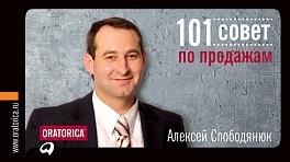 101 совет по продажам Слободянюк А.