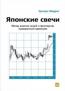 Японские свечи: Метод анализа акций и фьючерсов, проверенный временем