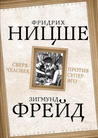 Ницше Ф., Фрейд З. - Сверхчеловек против супер-эго обложка книги