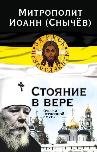 Стояние в вере Иоанн (Снычёв И.М.), митр.