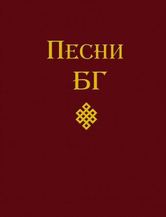 Песни Гребенщиков Б.Б.
