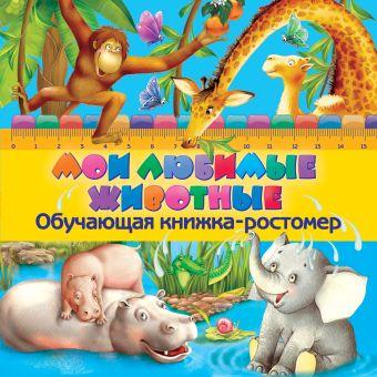 Мои любимые животные Мазаник Т.