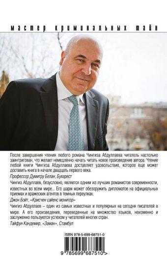 Жребий Рубикона Абдуллаев Ч.А.