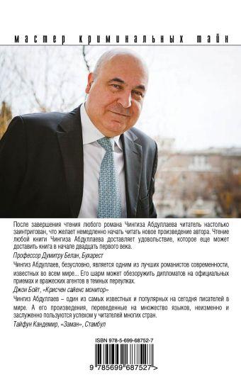 Плутократы Абдуллаев Ч.А.
