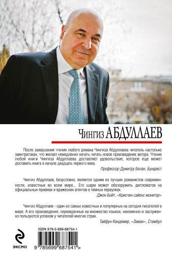 Охота на человека Абдуллаев Ч.А.