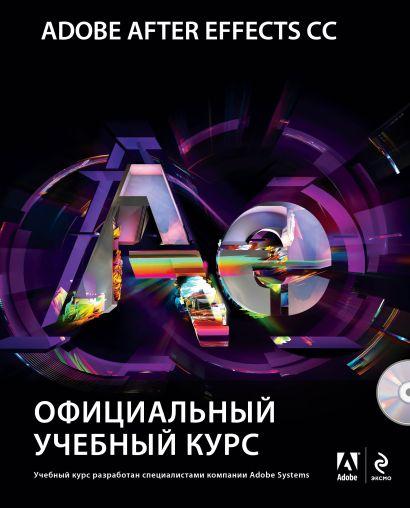 Adobe After Effects CC. Официальный учебный курс (+DVD) - фото 1
