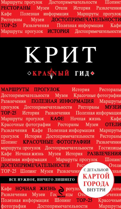 Крит. 3-е изд., испр. и доп. - фото 1