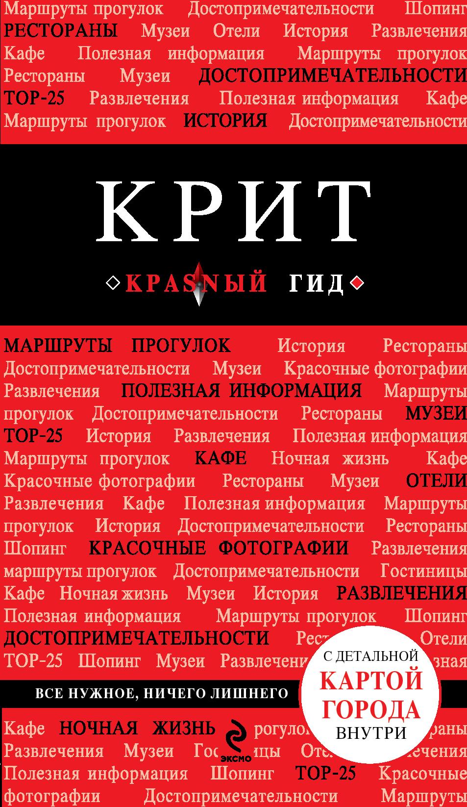 Крит. 3-е изд., испр. и доп.