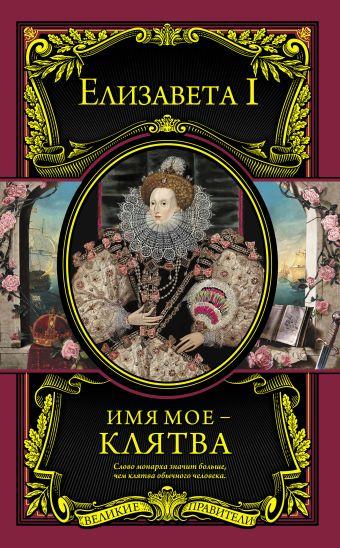 Имя мое – клятва Елизавета I Английская