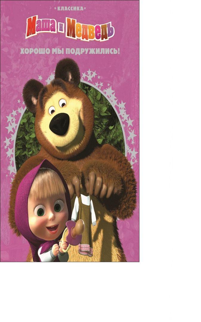 Маша и Медведь. Хорошо мы подружились. Классика с вырубкой.